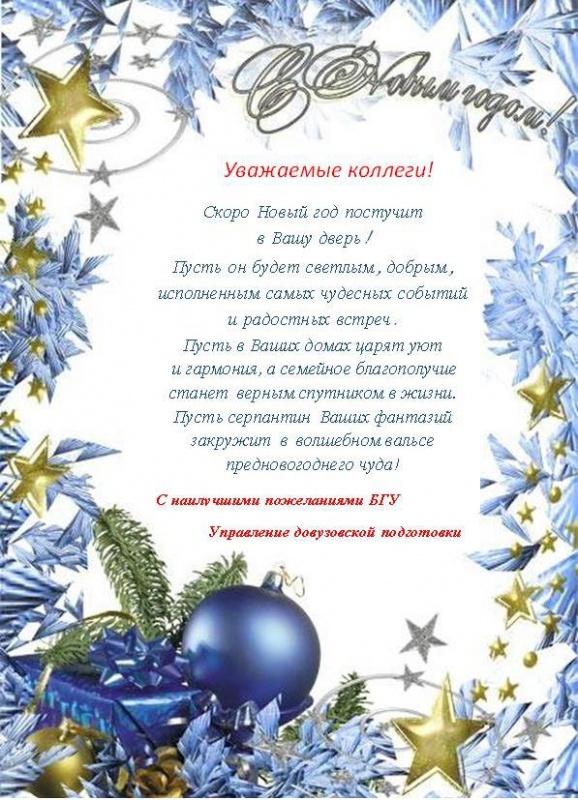 Оформление для открытки с новым годом